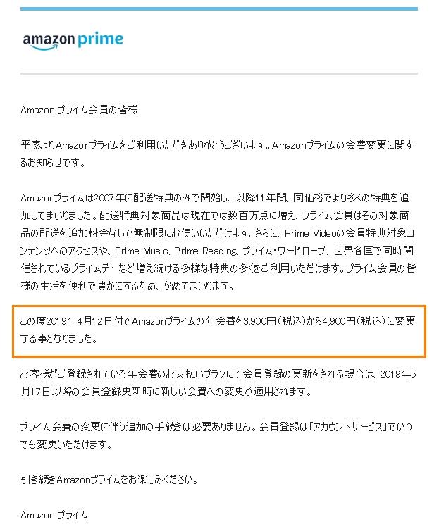 会費 変更 プライム アマゾン