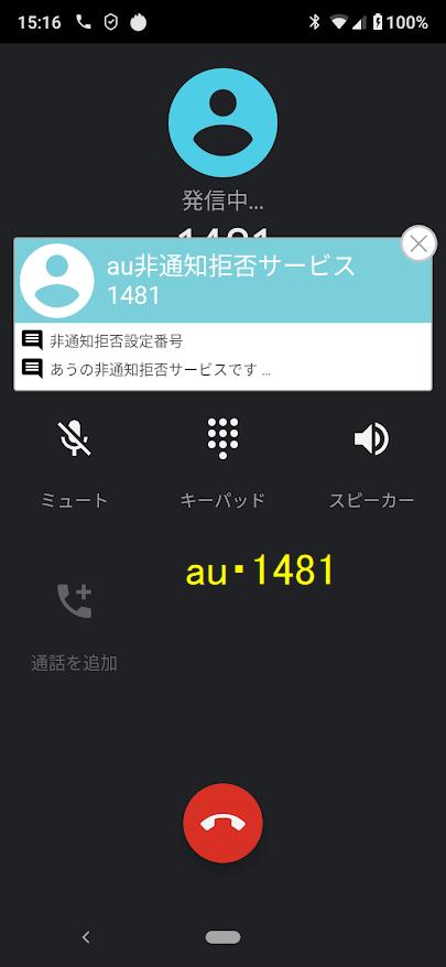 おかけになった電話番号はお客様の都合により こちらはソフトバンクです